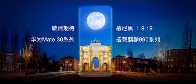 旗舰5G SoC芯片加持 华为Mate30系列激发无尽想象