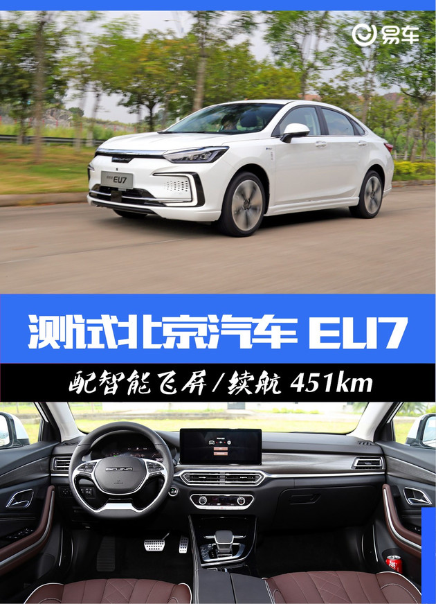 测试北京汽车EU7 配智能飞屏/续航451km