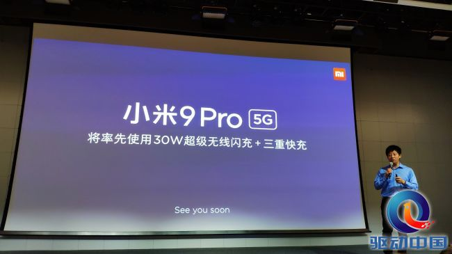 小米首发30W超级无线闪充技术 小米9Pro 5G版将率先搭载