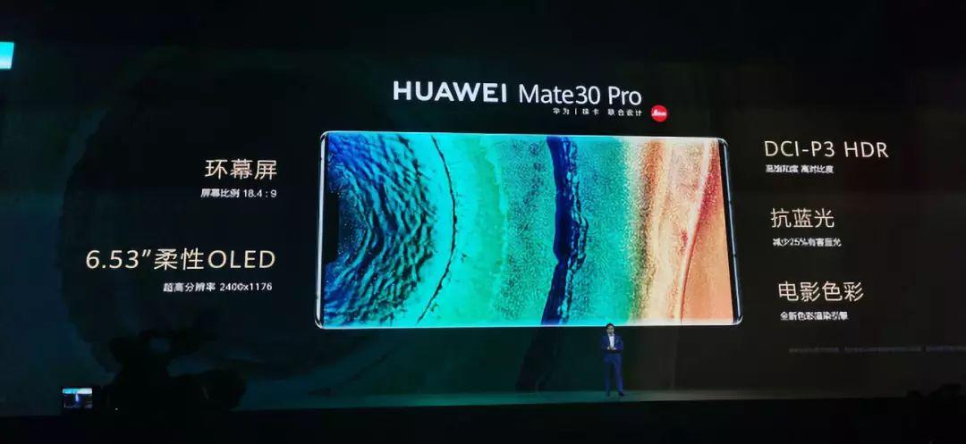 華為Mate30系列國行發布會回顧:新品依然驚艷,但5G仍需要等