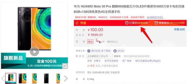 華為Mate30系列退出中歐,網友:沒關系,還有中國