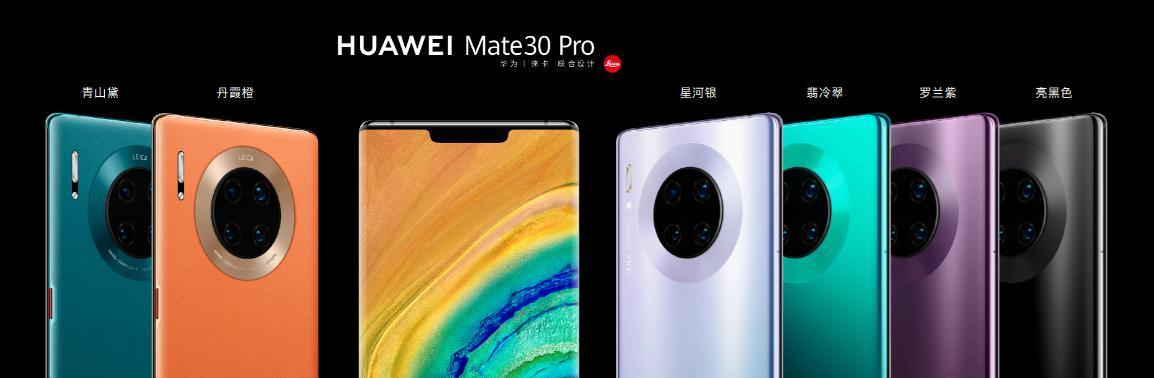 華為Mate30震撼發布,徠卡超級四攝,3999元起售