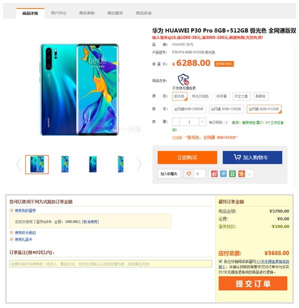 華為P30 Pro 8+512G版到手價5688元