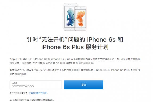 蘋果證實iPhone 6s系列部分有故障導致無法開機