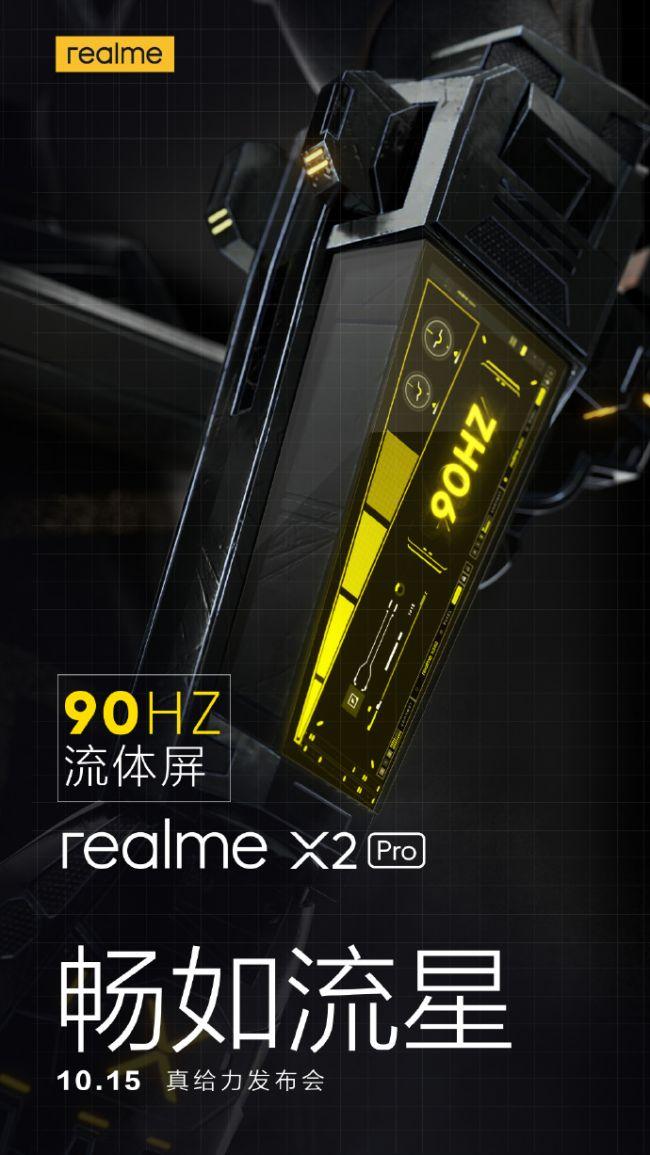 realmeX2 Pro入网 90Hz流体屏+6400万像素成为最新旗舰机标配?
