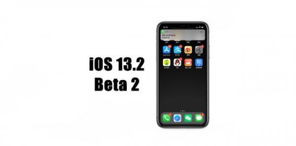 蘋果發布iOS 13.2 Beta 2:功能不少,正式版值得期待!
