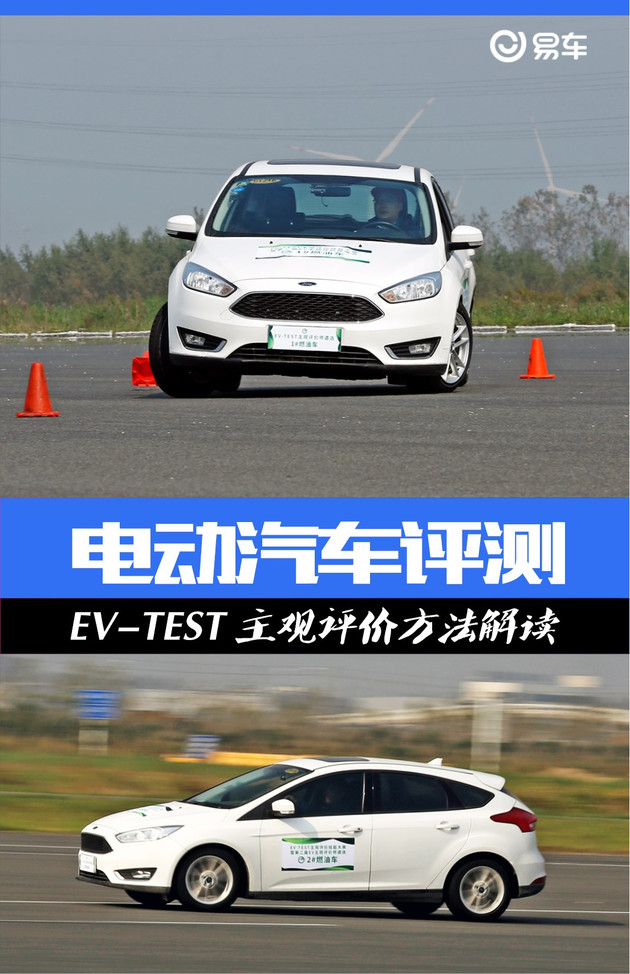 電動汽車評測EV-TEST 主觀評價方法解讀