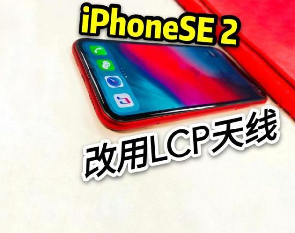 "iPhone SE 2多重曝光:""性能小鋼炮""即將重現江湖!"