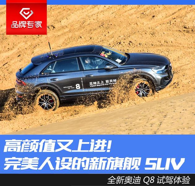 高顏值又上進!完美人設的新旗艦SUV 全新奧迪Q8