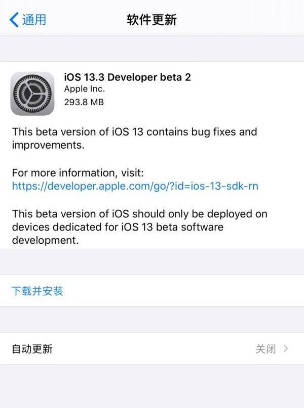 蘋果發布iOS 13.3第二個開發者測試版:仍然以修復bug為主