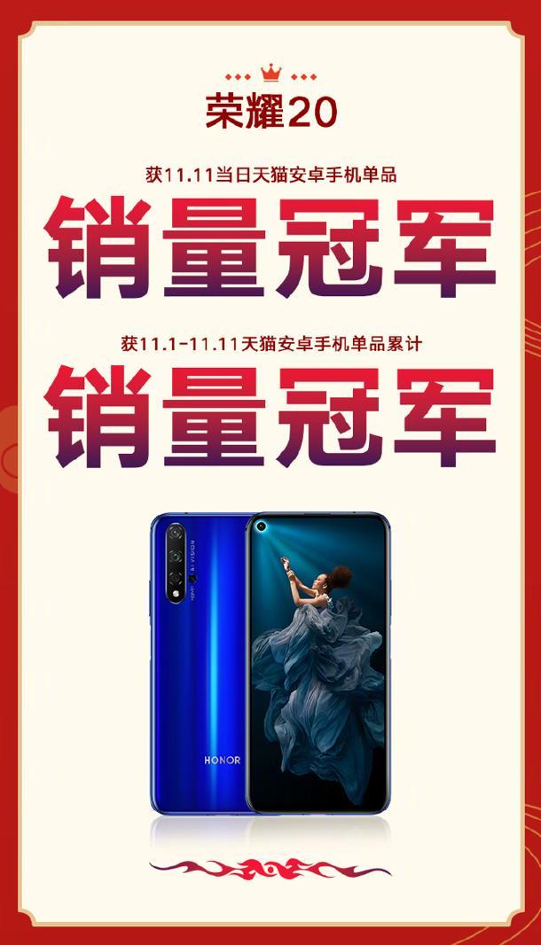 """國產手機雙十一戰報 榮耀小米雙方都""""奪冠"""""""