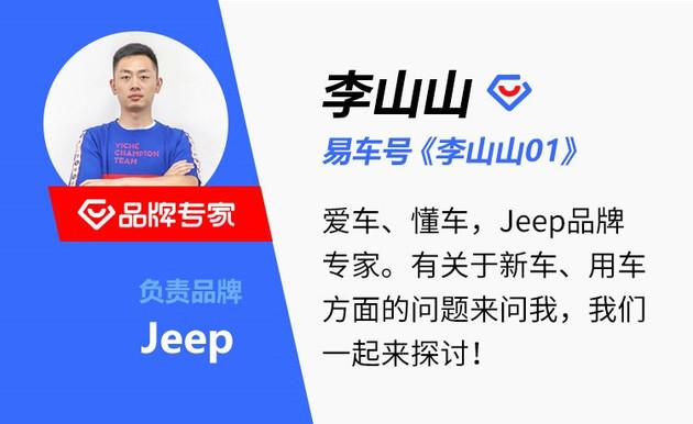 更務實的家用新選擇 試駕體驗Jeep指揮官PHEV