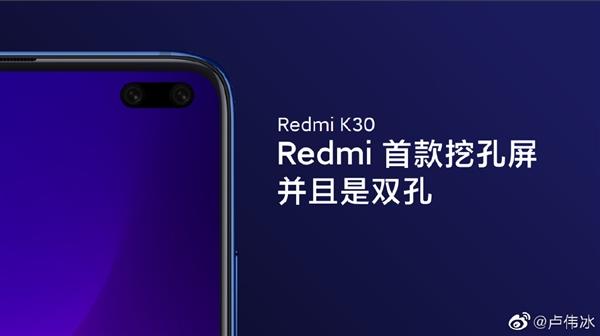Redmi K30系列下周见:双模5G旗舰