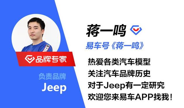 千万别被Q萌的外表迷惑 测试全新Jeep自由侠1.3T
