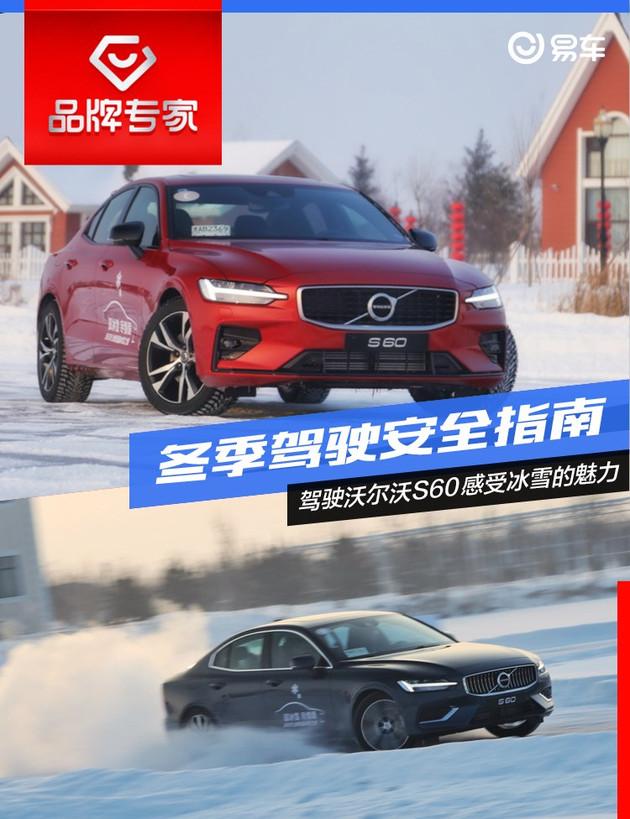 冬季駕駛安全指南!駕駛沃爾沃S60感受冰雪的魅力