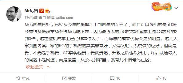 華為明年要占國內75%份額 不給蘋果活路