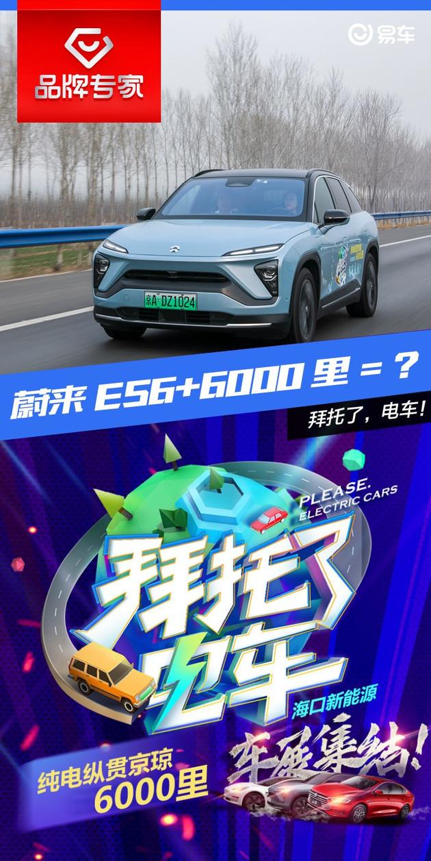 【拜托了,電車!】開蔚來ES6行駛6000里是一種怎樣的體驗?