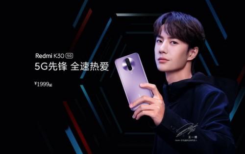 Redmi K30 5G掀起換機潮,打響5G市場KO之戰,香不香?