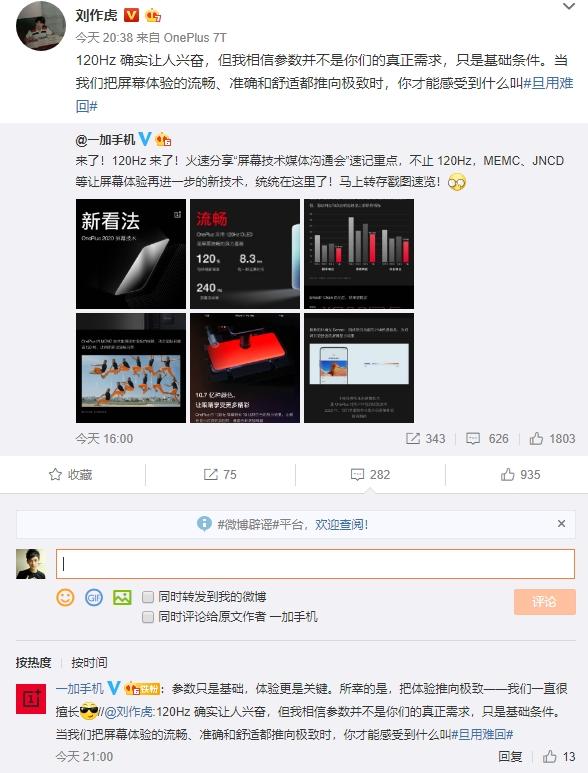 刘作虎:一加今年的120Hz屏幕旦用难回