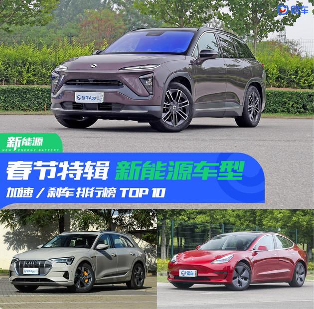 春節特輯 新能源車型加速/剎車排行榜TOP 10
