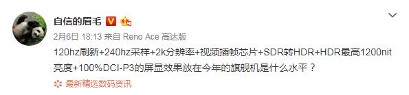 官宣:OPPO Find X2將于2月22日在海外發布