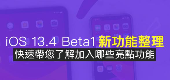 iOS 13.4首个公测版放出:iOS 12用户突然笑了!