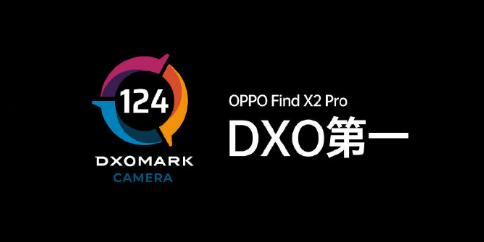 真香!OPPO Find X 2 Pro首次參與DXOMark跑分 124分并列第一