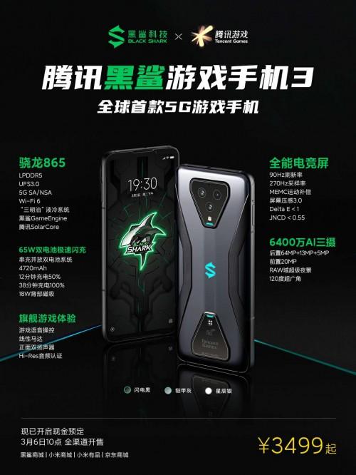 3499元起!首款5G游戲手機——騰訊黑鯊游戲手機3首銷開啟!