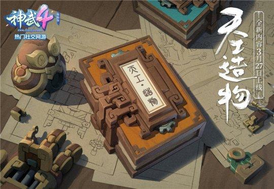 """《神武4》電腦版全新內容""""天工造物""""定檔3月27日"""