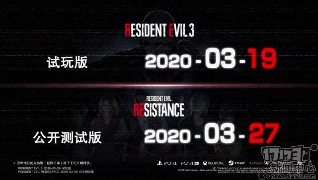 《生化危機3:重制版》試玩版將于3月20日登陸Steam 支持中文字幕、配音