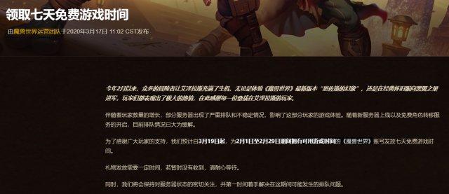 《魔獸世界》官方宣布自3月19日起發放特定玩家七天免費游戲時間