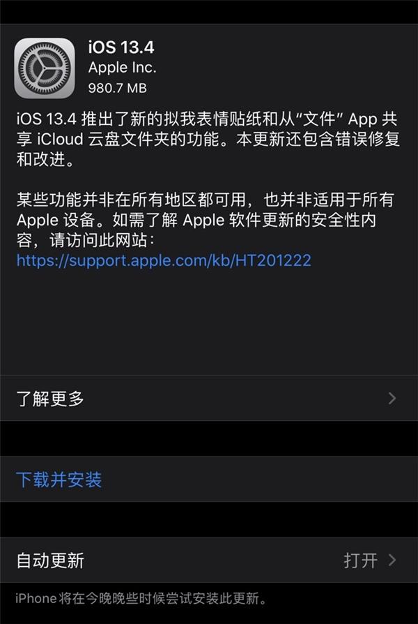 苹果发布iOS 13最大更新!iPhone有新用途