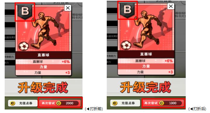3.26新版上线《自由足球》强者的试炼开启!