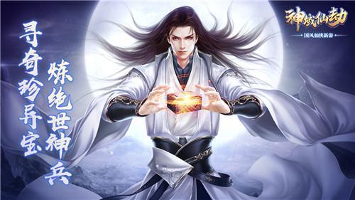 君海推出仙俠新作《神域仙劫》,化神封仙,書寫指尖神話