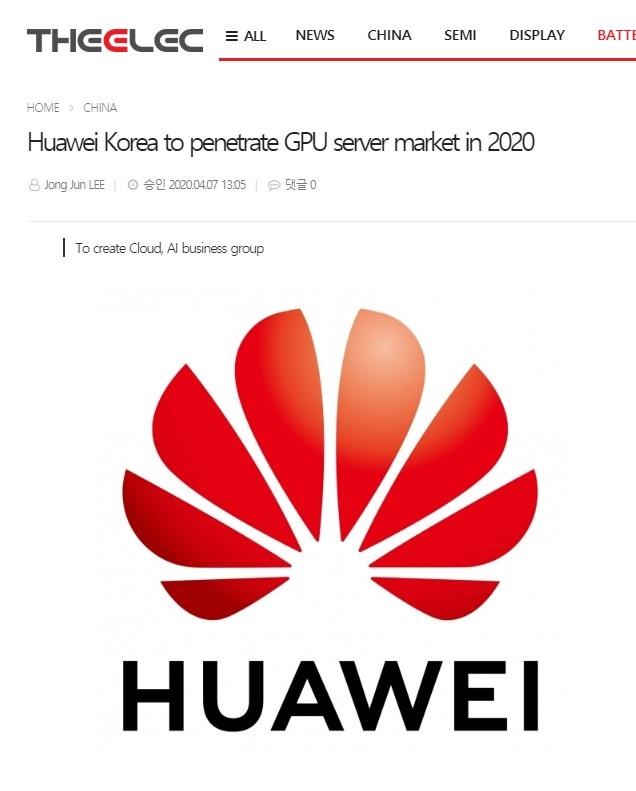 The Elec:華為計劃今年打入GPU服務器市場