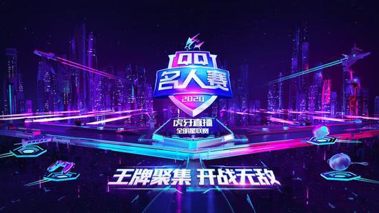 2020QQ名人賽第五周:陳情令or親愛的?