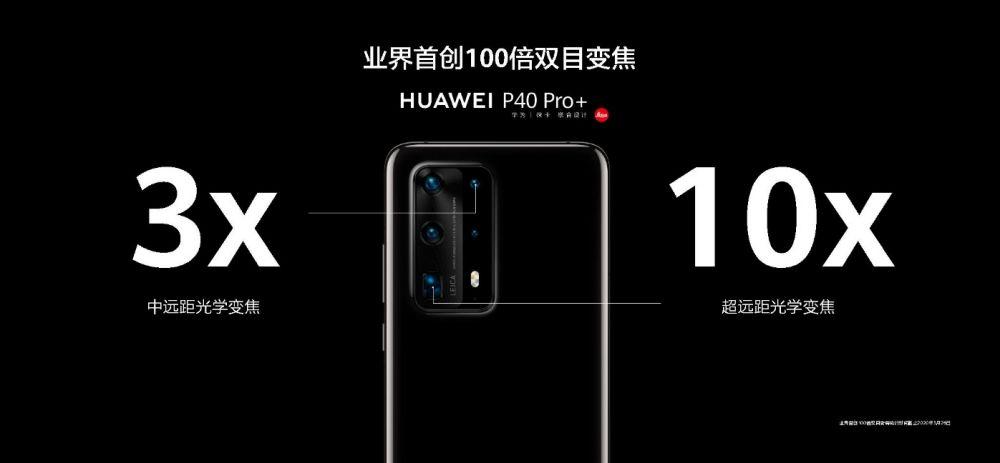 从最强到更强手机影像,华为P40 Pro+做了哪些加法?