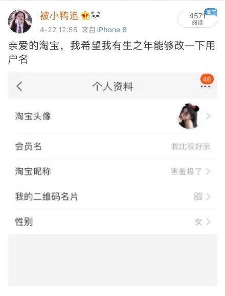 微信已支持改微信號 網友紛紛要求淘寶支持改名:官方兩個字回應