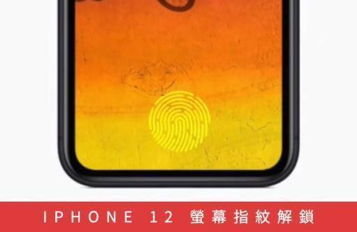 iPhone 12配置基本確定,蘋果下一個真香機?