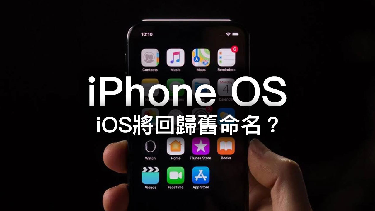 iOS 14或改名,iPhone 12機身很迷你!