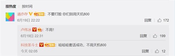 盧偉冰確認小米不用天璣800:跟搭載天璣820的Redmi 10X差距太大了