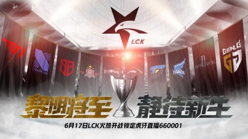 虎牙LCK:四保一戰術大放異彩,機長霞助T1擊敗HLE拿下賽季首勝