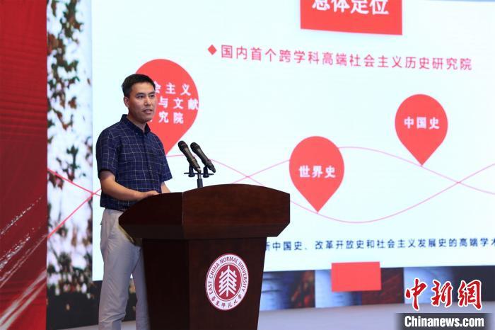 华东师范大学探索建设跨学科高端社会主义研究院