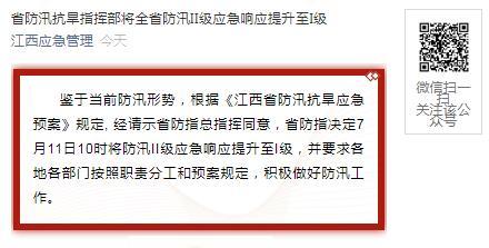 江西将全省防汛II级应急响应提升至I级