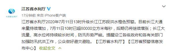 江苏省水利厅升级长江江苏段洪水橙色预警