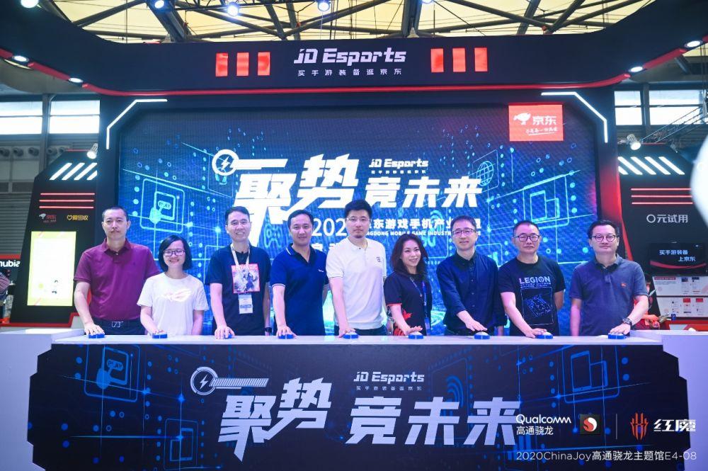 努比亚联合高通与京东组队出征ChinaJoy,红魔5S助力5G游戏手机产业扬帆启航