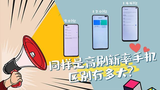 高刷新率手機如何選擇?看完這篇文章你就知道了
