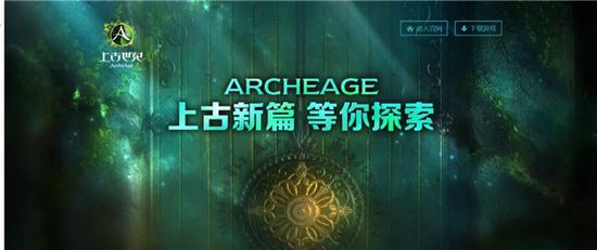 《上古世紀》新篇章將開啟,廣大玩家期待線下見面會