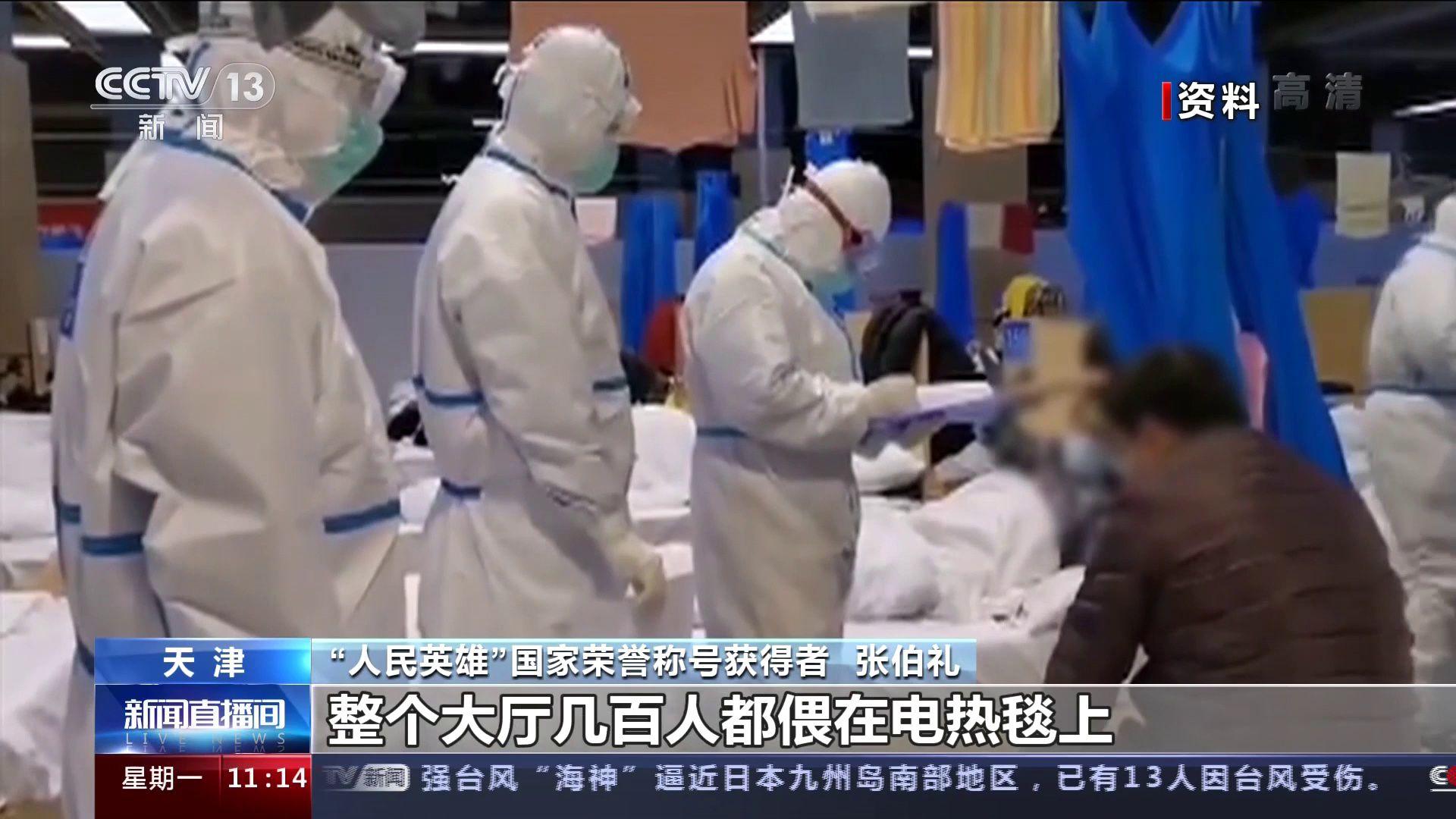 抗疫英雄谱丨中国工程院院士张伯礼:贤以弘德 术以辅仁