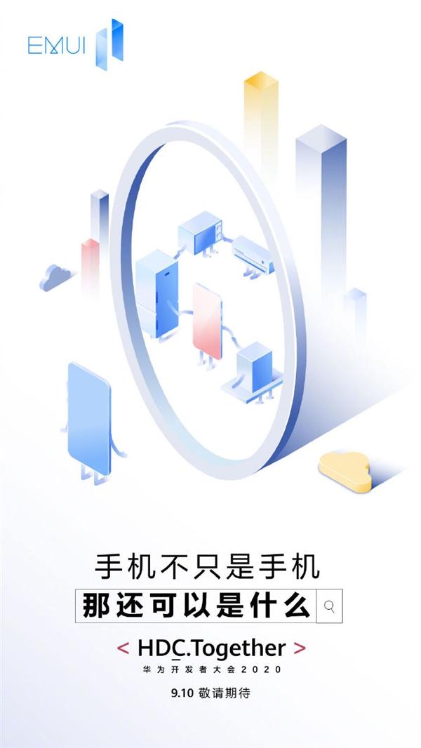 9月10日见!华为EMUI11官宣:手机不只是手机